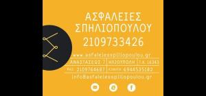 ΣΠΗΛΙΟΠΟΥΛΟΥ ΑΣΦΑΛΙΣΤΙΚΟ ΓΡΑΦΕΙΟ