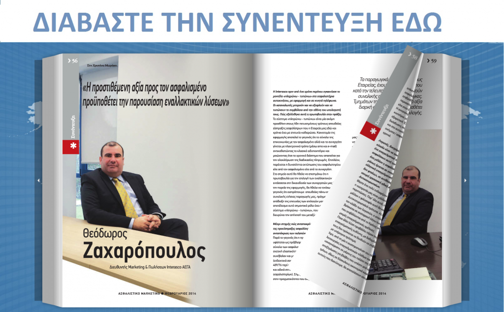 zaharopoulos-interview-img