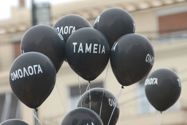 asfalistika-tameia-570