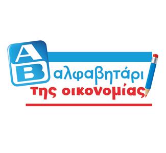 AB ΟIKONOMIA