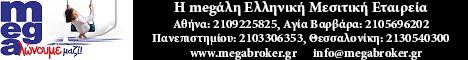 New Mega Brokers