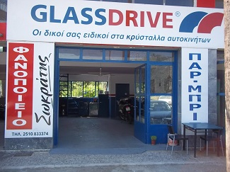 GlassDrive Καβάλα