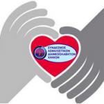 Εθελοντική αιμοδοσία Συλλόγου Ασφαλιστικών Διαμεσολαβητών Χανίων
