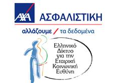 AXA+Elliniko Diktio