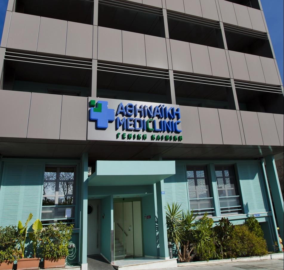 Interamerican Athinaiki mediclinic