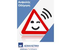 AXA asfalisodigisi