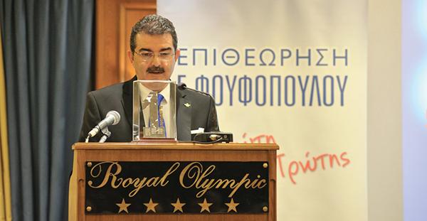 φουφόπουλος