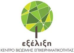 κέντρο βιώσιμης επιχειρηματικότητας