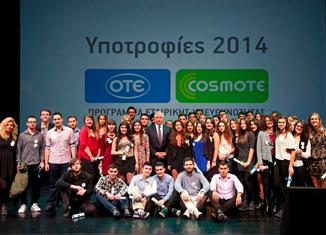 Cosmote-OTE upotrofies