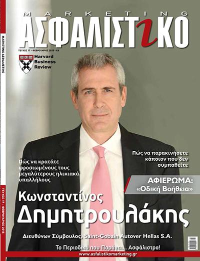 Asfalistiko022015