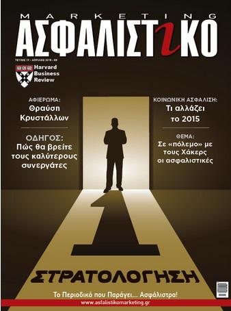 asfalistikomarketing.gr