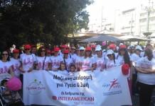 «Εθελοντές Ζωής», εργαζόμενοι της INTERAMERICAN