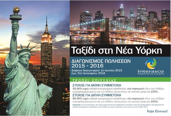 Interasco ταξίδι στη Νέα Υόρκη