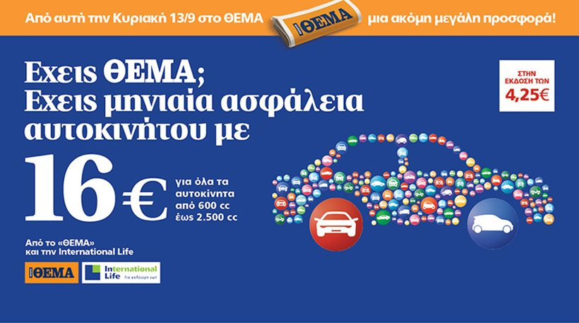 proto thema international life insurancedaily