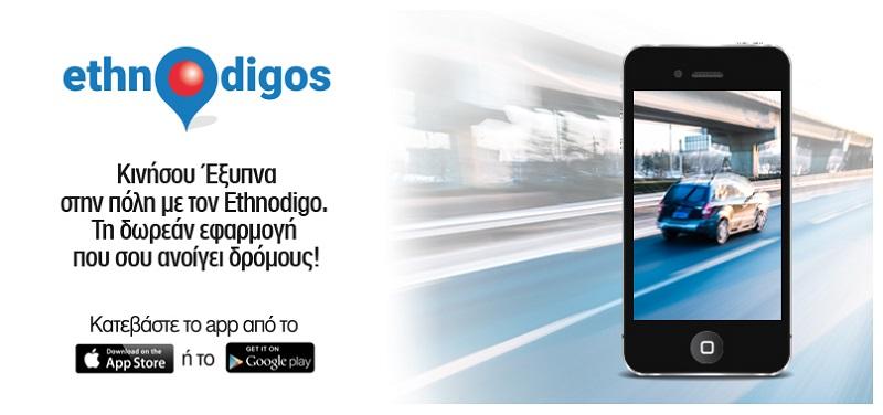 Ethnodigos