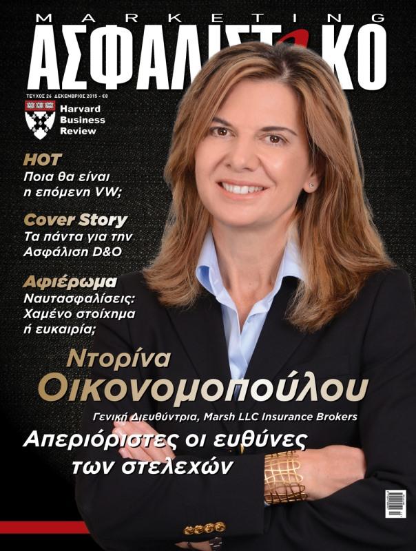 am-december-cover