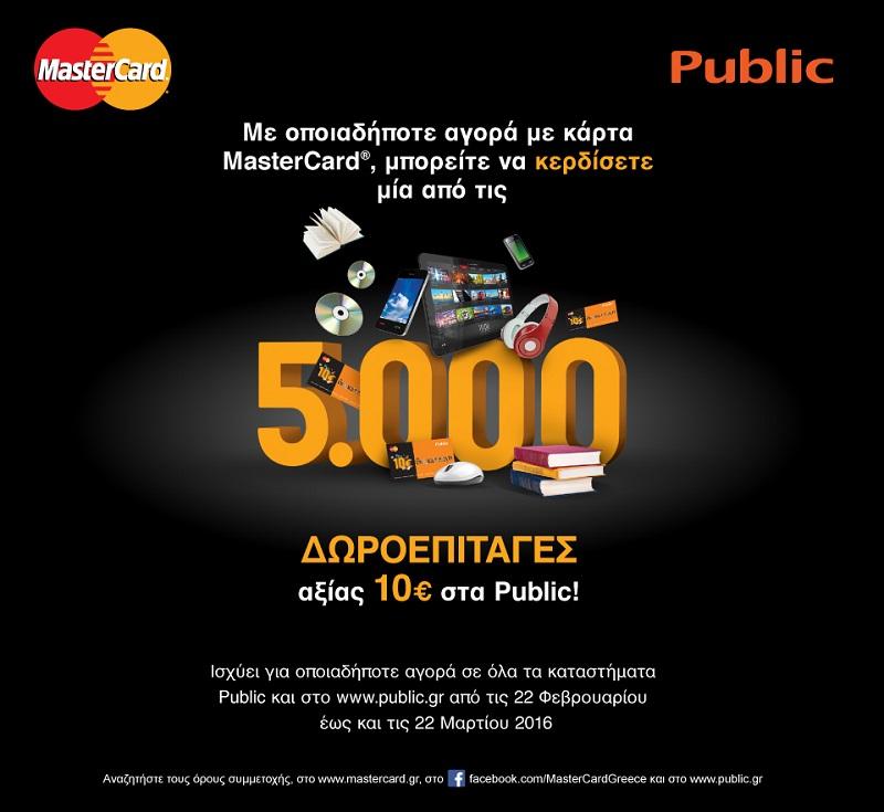 MasterCard - Public promo