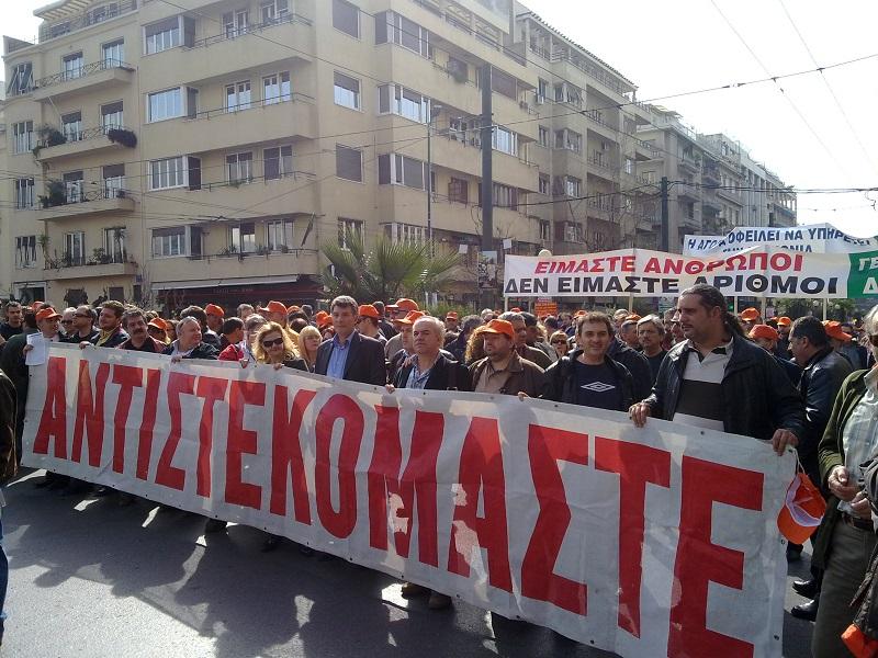 ΓΣΕΕ διαδήλωση