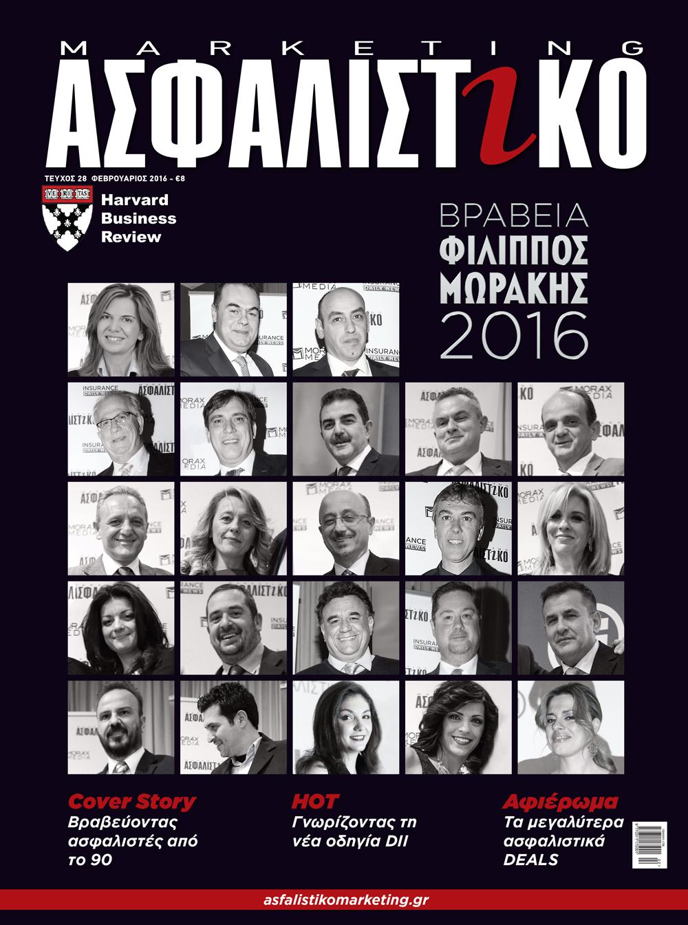 cover-february-2016