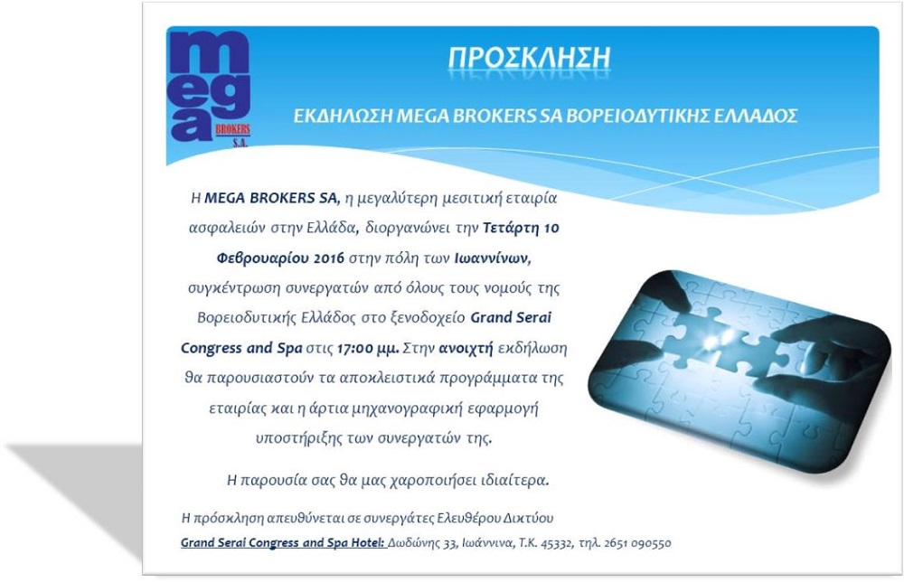 prosklisi mega brokers