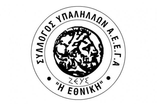 syllogos ypallilon h ethniki logo