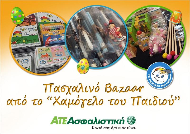 ΧΑΜΟΓΕΛΟ ΤΟΥ ΠΑΙΔΙΟΥ: Πασχαλινό Bazaar στα γραφεία της ΑΤΕ Ασφαλιστικής