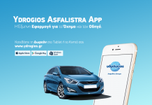 Ydrogios Asfalistra App_photo