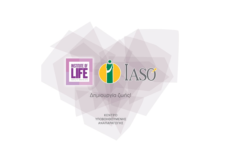 Κέντρο Υποβοηθούμενης Αναπαραγωγής Institute of Life – ΙΑΣΩ