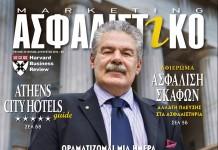 ΑΣΦΑΛΙΣΤΙΚΟ MARKETING cover