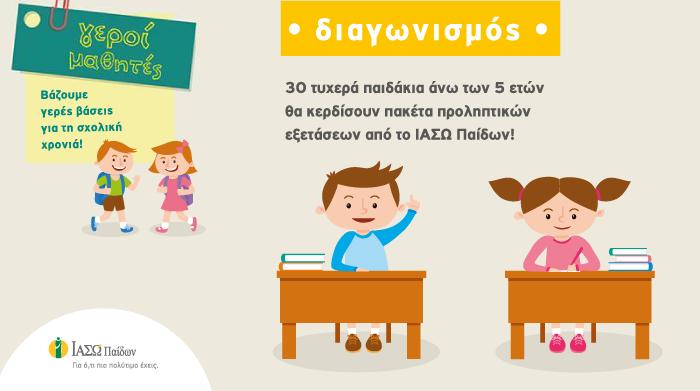 ΙΑΣΩ ΠΑΙΔΩΝ: Προσφέρει σε 30 τυχερά παιδιά πακέτα προληπτικών εξετάσεων