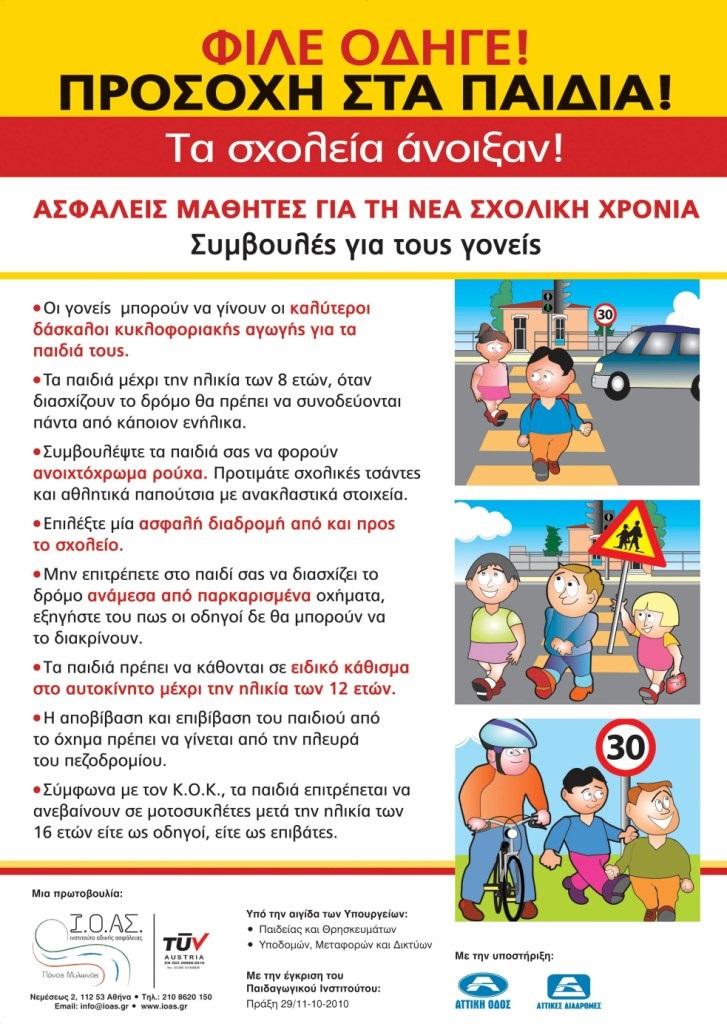 ioas_afisa-sxoleia-anoixan-lr