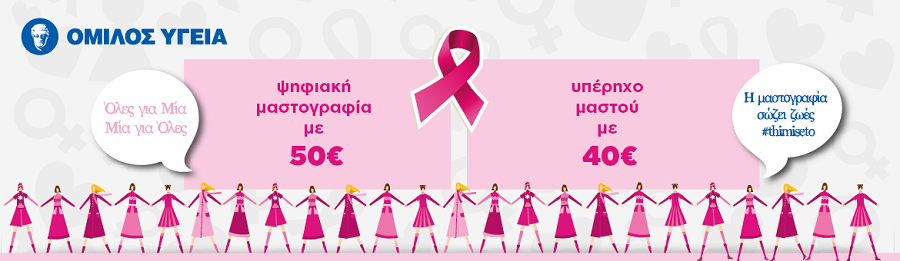 Όμιλος ΥΓΕΙΑ: Διαγνωστικές εξετάσεις για τον καρκίνο του μαστού σε προνομιακές τιμές