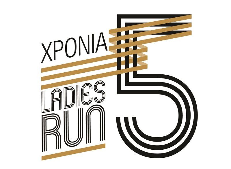 H ERGO για 5η συνεχόμενη χρονιά στηρίζει τον αγώνα δρόμου Ladies Run