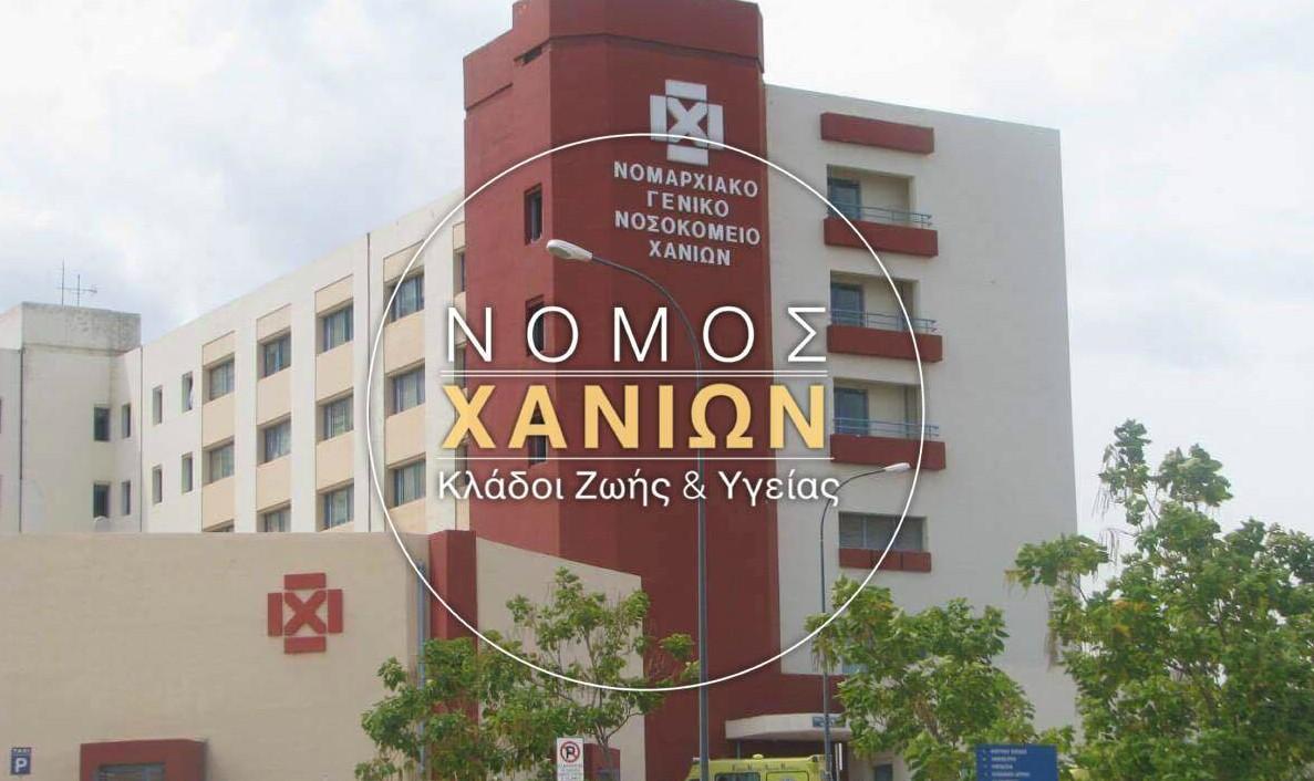 nomos_chania_eparxia_agapi_moy