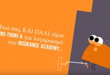 Η Αστική μας Ευθύνη - Κάλυψη με χρήση Videos