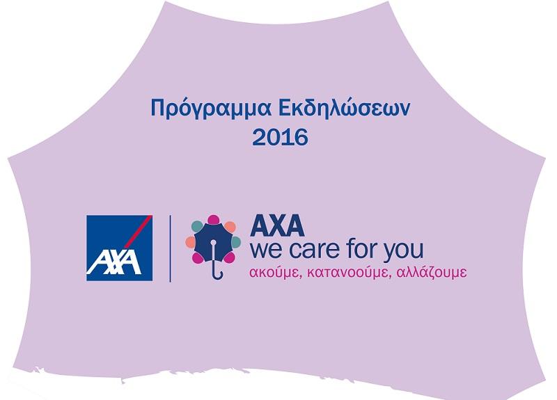 """Εβδομάδα """"ΑΧΑ We care for you"""" για 2η χρονιά"""
