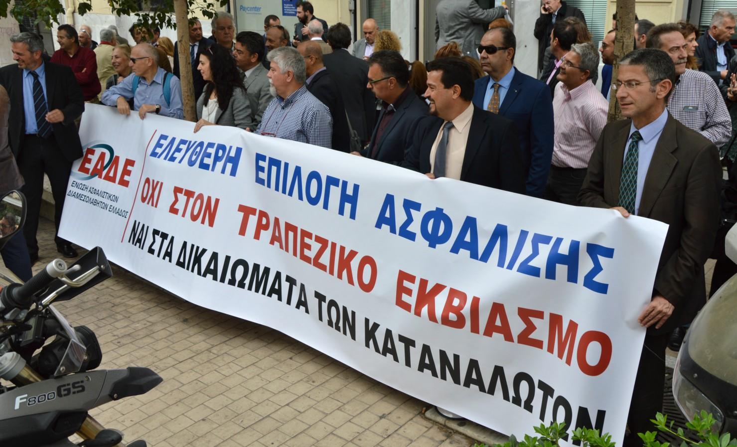 Διαμαρτυρία στην Αθήνα