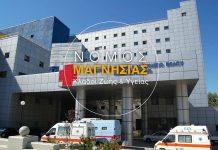 Στο νομό Μαγνησίας μόλις το 2,5% των κατοίκων είναι ασφαλισμένο με συμβόλαια Υγείας