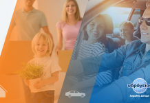 Υδρόγειος: Απάντησε σωστά & Ασφάλισε δωρεάν το σπίτι ή το αυτοκίνητό σου