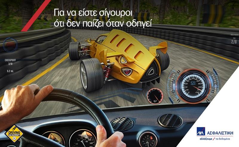 axa_driving_academy_agoria