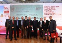 12ο Πανελλήνιο Συνέδριο για τη Διοίκηση, τα Οικονομικά και τις Πολιτικές της Υγείας