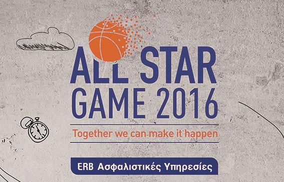 All Star Game από την ERB Ασφαλιστικές Υπηρεσίες ΑΕΜΑ