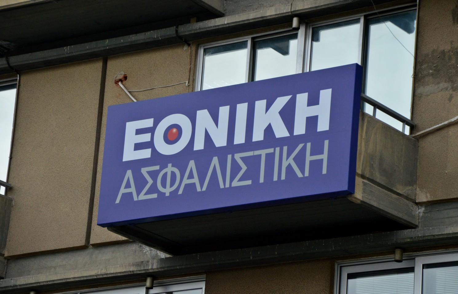 ethniki_asfalistiki_larisa