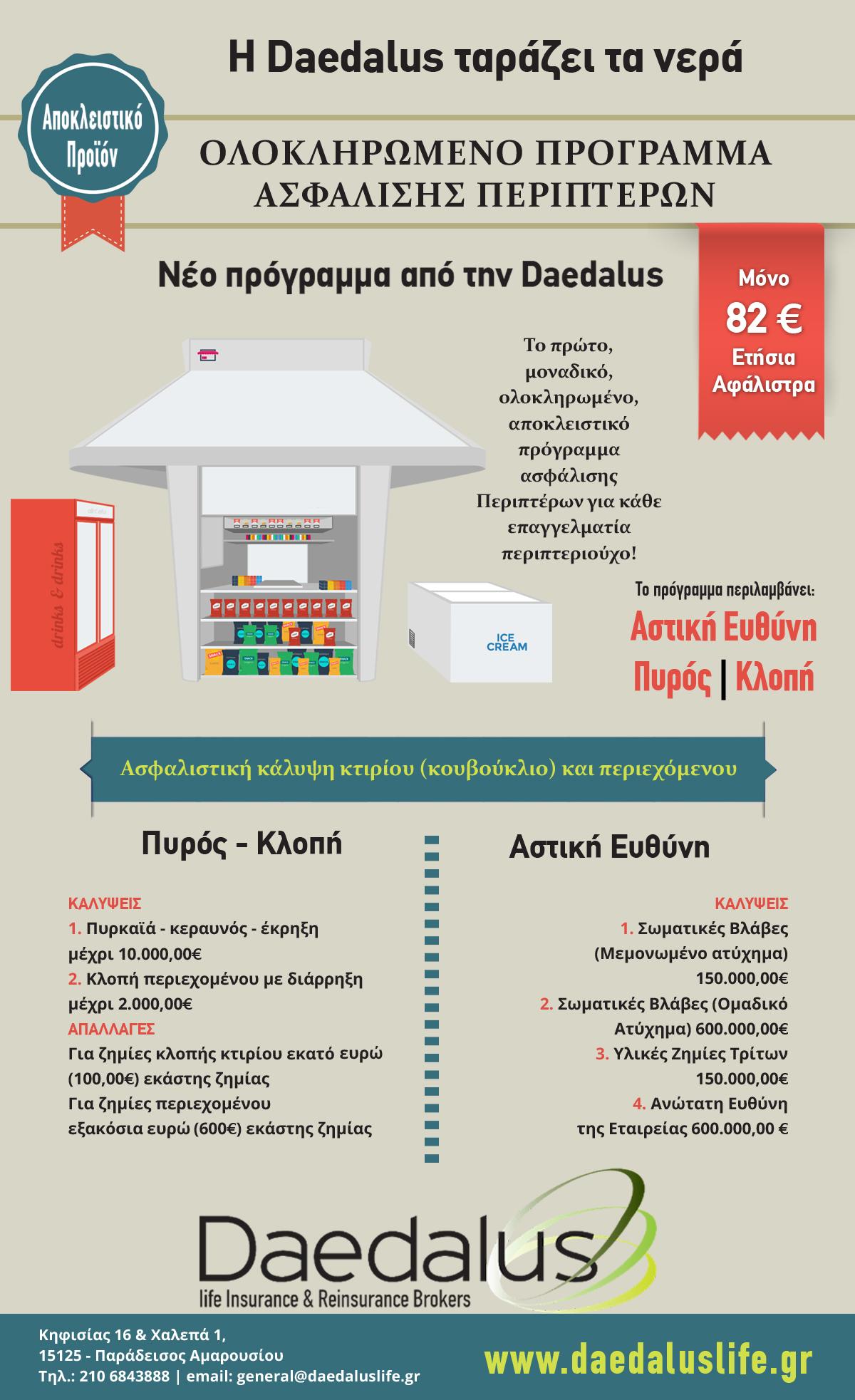 new-kioski