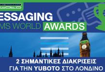 Δύο σημαντικές διακρίσεις για τη Yuboto στο Λονδίνο