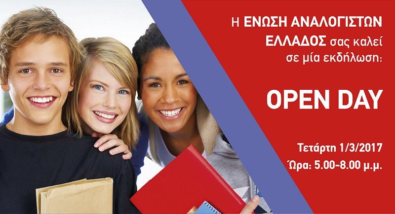 Open Day από την Ένωση Αναλογιστών Ελλάδος