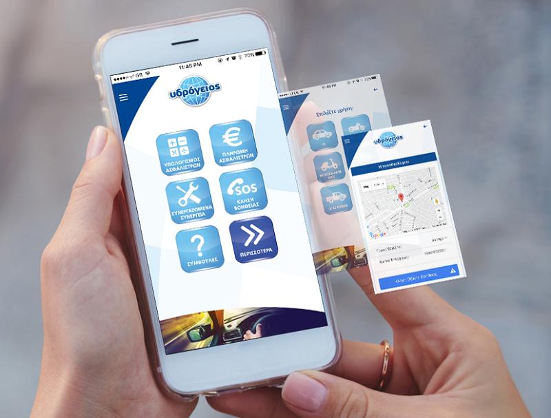 Ydrogios App: Υπολογισμός Ασφαλίστρων, Βοήθεια και Υπηρεσίες… με ένα tap!