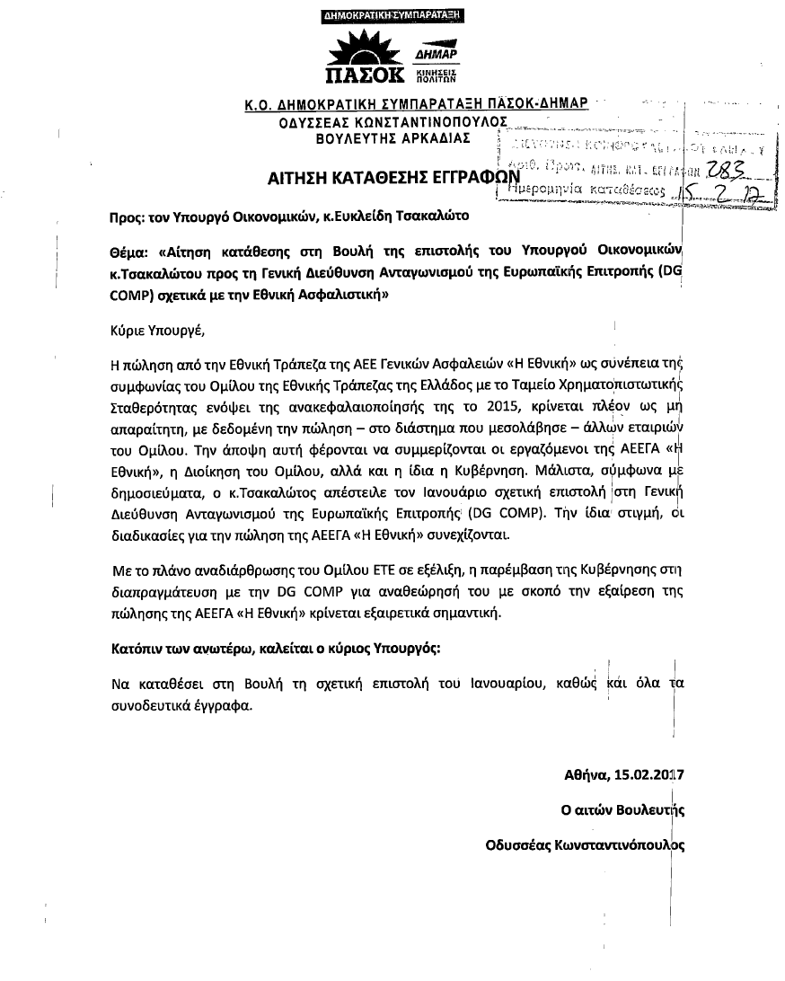 ethniki_konstantinopoulos