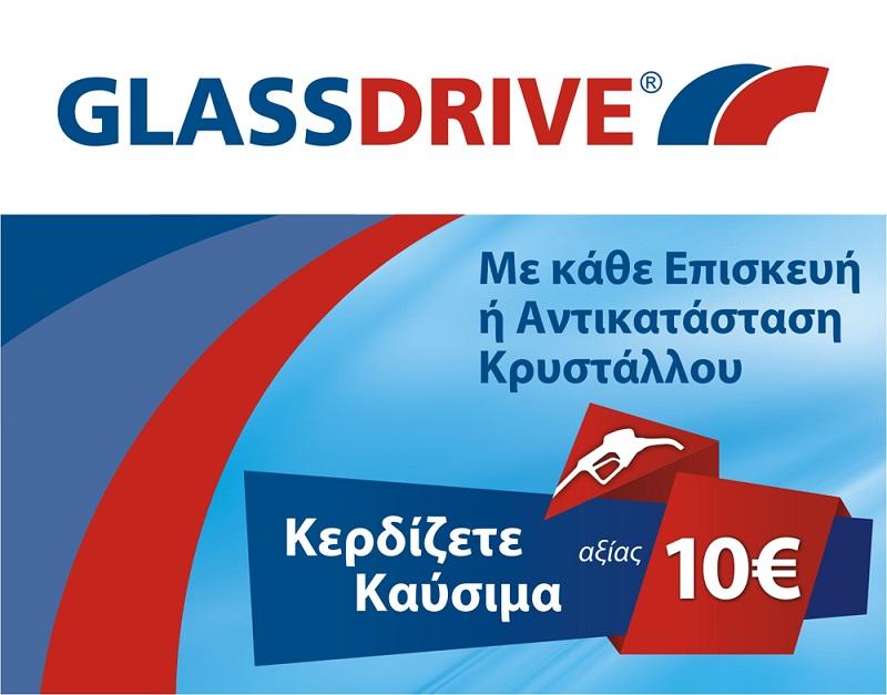 GLASSDRIVE®: Δωροεπιταγή καυσίμων αξίας 10€