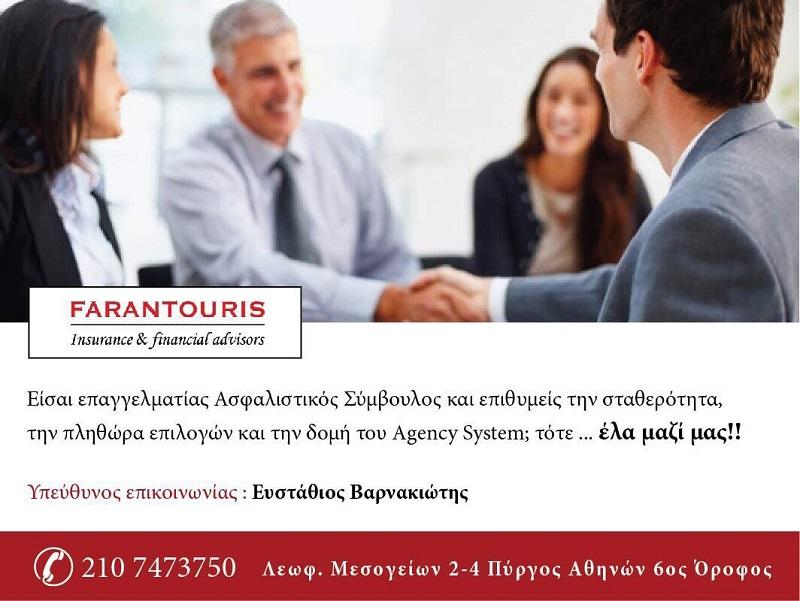 FARANTOURIS Insurance & Financial Advisors